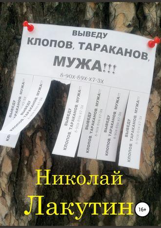Николай Лакутин, Выведу клопов, тараканов, мужа!!!