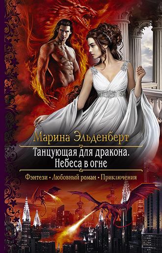 Марина Эльденберт, Танцующая для дракона. Небеса в огне