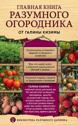 Галина Кизима, Главная книга разумного огородника