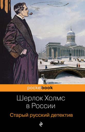 Павел Орловец, Павел Никитин, Шерлок Холмс в России. Старый русский детектив