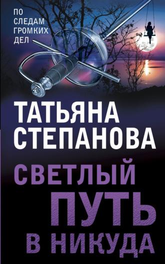 Татьяна Степанова, Светлый путь в никуда