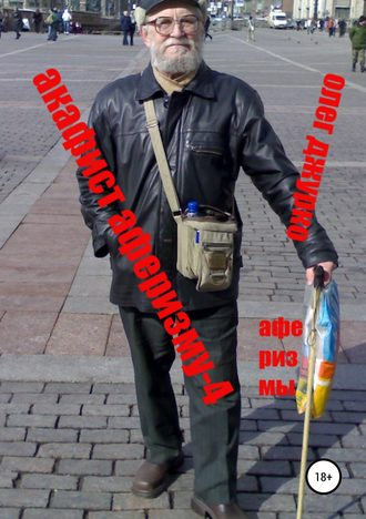 Олег Джурко, Акафист Аферизму – 4