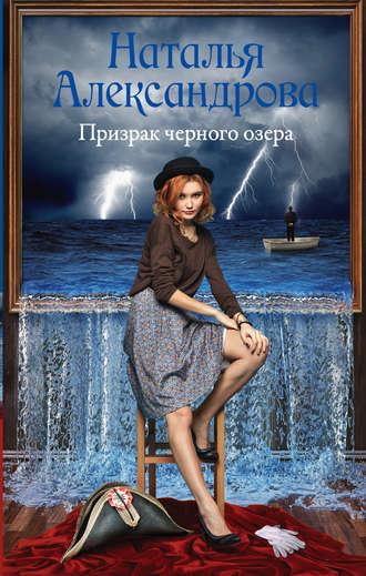 Наталья Александрова, Призрак черного озера