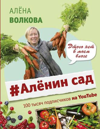Алёна Волкова, #Аленин сад