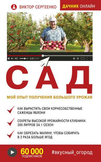 Виктор Сергеенко, Сад. Мой опыт получения большого урожая