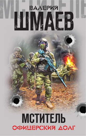 Валерий Шмаев, Мститель. Офицерский долг (сборник)