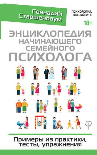 Геннадий Старшенбаум, Энциклопедия начинающего семейного психолога