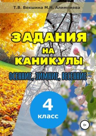 Татьяна Векшина, Мария Алимпиева, Задания на каникулы. 4класс
