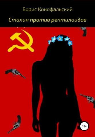 Борис Конофальский, Сталин против рептилоидов