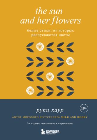 Рупи Каур, The Sun and Her Flowers. Белые стихи, от которых распускаются цветы