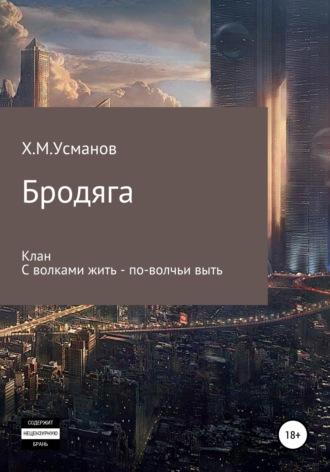 Хайдарали Усманов, Бродяга. Дилогия