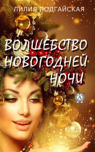 Лилия Подгайская, Волшебство новогодней ночи