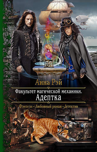 Анна Рэй, Факультет магической механики. Адептка