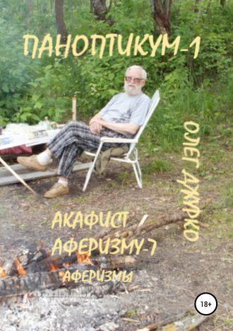 Олег Джурко, Паноптикум-1. Акафист аферизму-7. Аферизмы