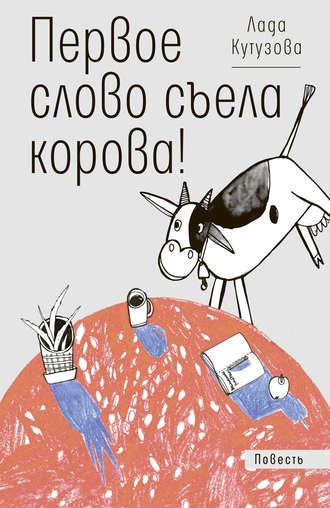 Лада Кутузова, Первое слово съела корова!