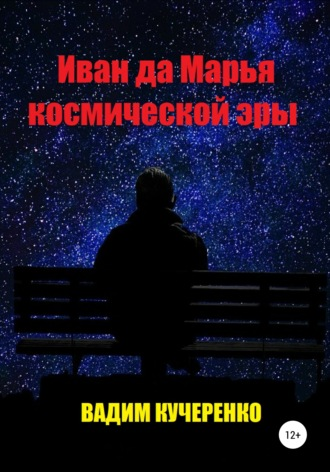 Вадим Кучеренко, Иван да Марья космической эры