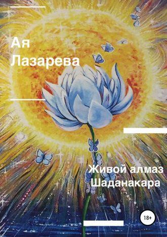 Ая Лазарева, Живой алмаз Шаданакара