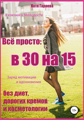 Катя Гараева, Всё просто: в30 на 15