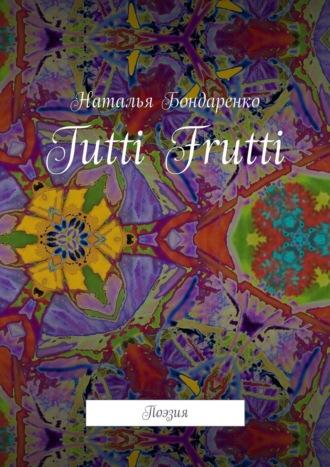 Наталья Бондаренко, Калейдоскоп. Стихи и прозаические миниатюры
