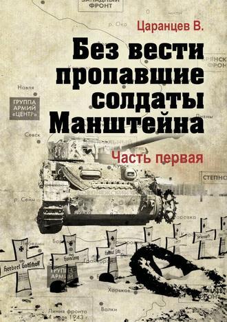Без вести пропавшие солдаты Манштейна. Часть первая