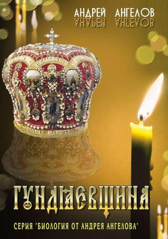 Андрей Ангелов, Гундяевщина