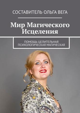 Ольга Вега, Мир Магического Исцеления. Помощь Целительная Психологическая Магическая