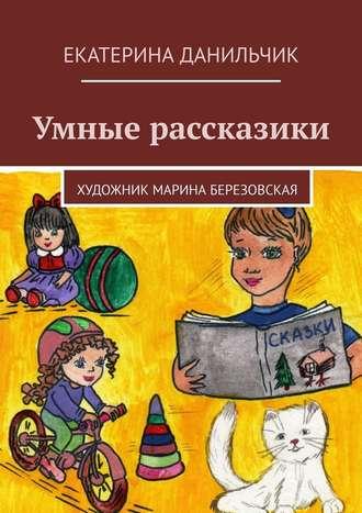 Екатерина Данильчик, Умные рассказики