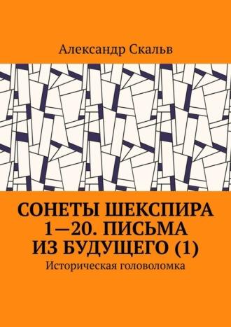 Александр Скальв, Сонеты Шекспира 1-20. Письма из будущего (1). Историческая головоломка