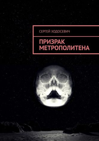 Сергей Ходосевич, Призрак метрополитена