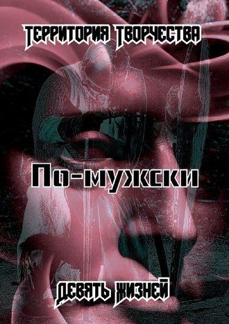Валентина Спирина, По-мужски. Девять Жизней
