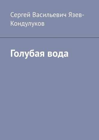 Сергей Язев-Кондулуков, Голубая вода