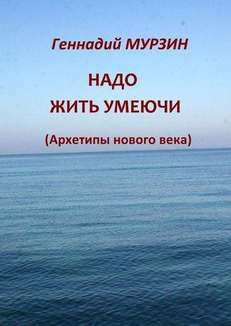 Геннадий Мурзин, Надо жить умеючи. Архетипы нового века