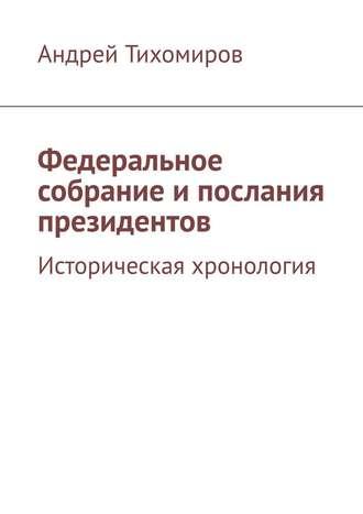 Андрей Тихомиров, Федеральное собрание и послания президентов. Историческая хронология