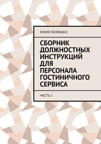 Юлия Полюшко, Сборник должностных инструкций для персонала гостиничного сервиса. Часть2