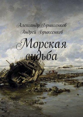 Андрей Брыксенков, Александр Брыксенков, Морская судьба