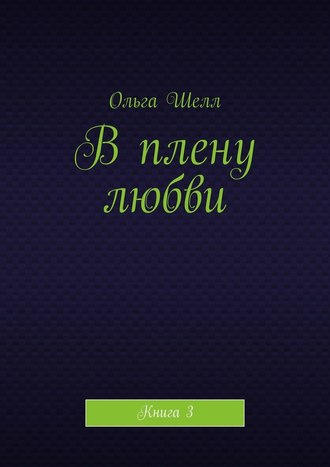 Вплену любви. Книга3