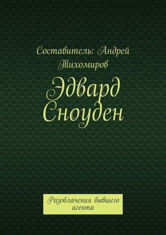 Андрей Тихомиров, Эдвард Сноуден. Разоблачения бывшего агента