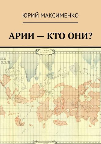 Юрий Максименко, Арии – кто они?