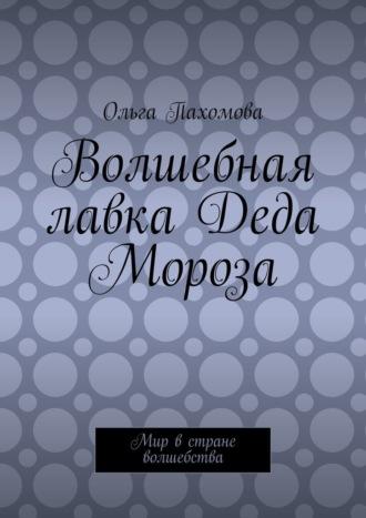 Ольга Пахомова, Волшебная лавка Деда Мороза. Мир встране волшебства