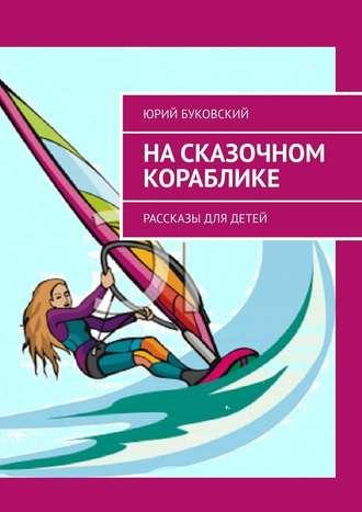 Юрий Буковский, Насказочном кораблике. Рассказы для детей