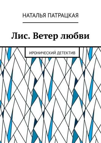 Наталья Патрацкая, Лис. Ветер любви. Иронический детектив