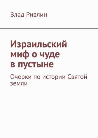 Влад Ривлин, Очерки по истории Святой Земли