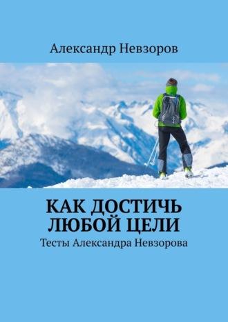 Александр Невзоров, Как достичь любой цели. Тесты Александра Невзорова