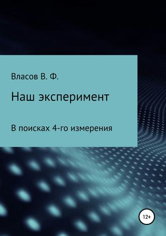 Владимир Власов, Наш эксперимент