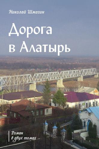 Николай Шмагин, Дорога в Алатырь
