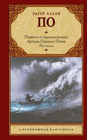Эдгар Аллан По, Повесть о приключениях Артура Гордона Пима. Рассказы (сборник)