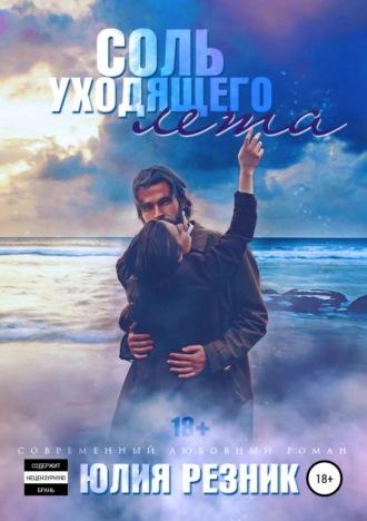 Юлия Резник, Соль уходящего лета
