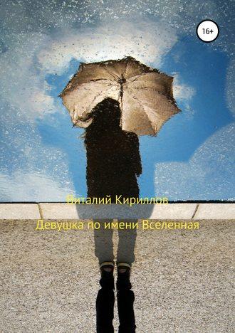 Виталий Кириллов, Девушка по имени Вселенная