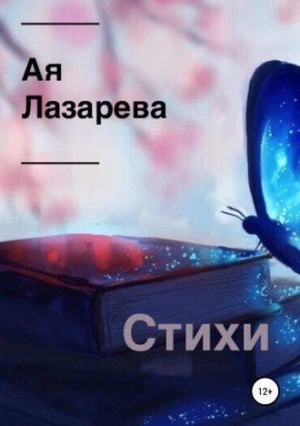 Ая Лазарева, Стихи. Сборник