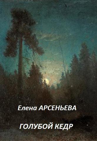 Елена Арсеньева, Голубой кедр